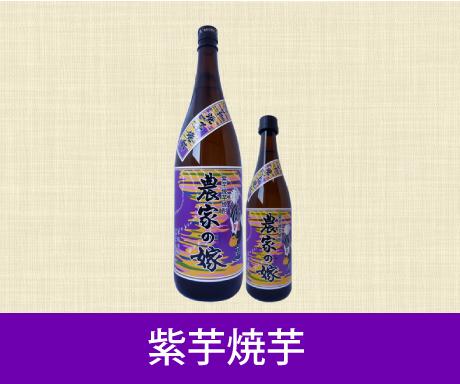 """""""紫芋焼芋"""""""