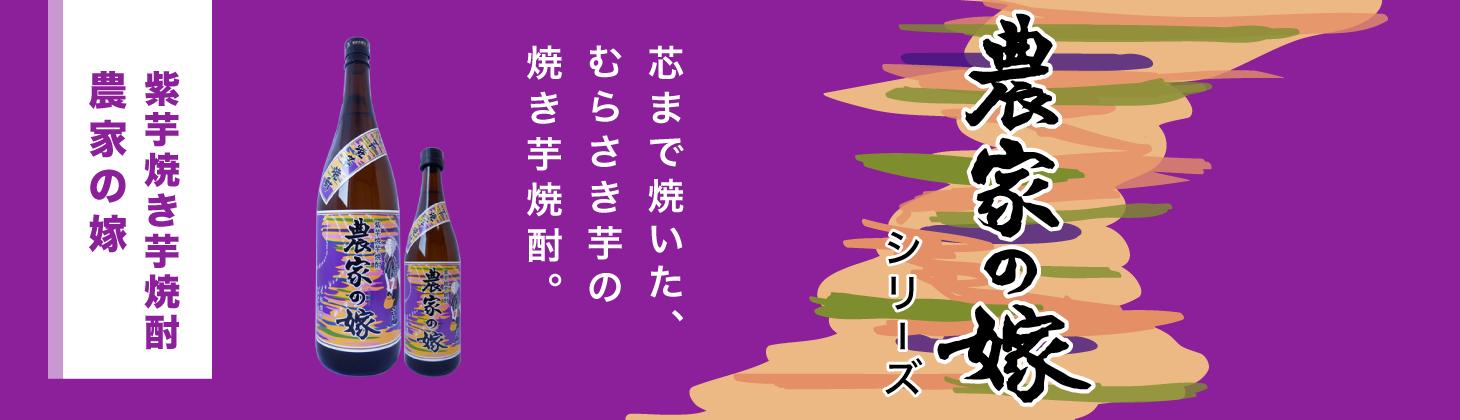 紫芋焼き芋焼酎農家の嫁
