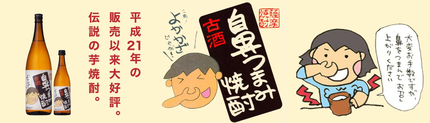 鼻つまみ焼酎