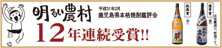 県鑑評会 明るい農村 11年連続入賞