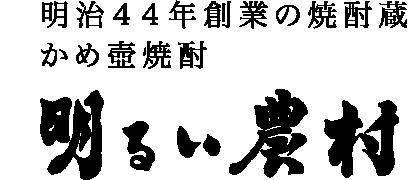 明治44年創業の焼酎蔵・かめ壺焼酎 明るい農村